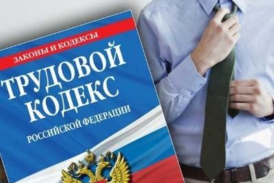 ТК РФ и другие законы