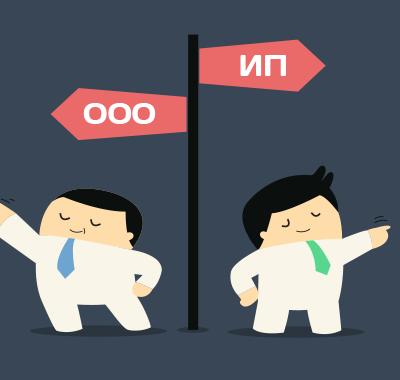 Разница в декларации для ООО и ИП