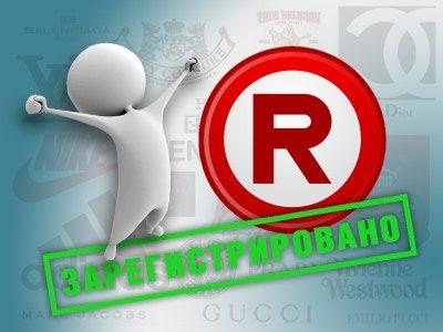 стоимость регистрации товарного знака