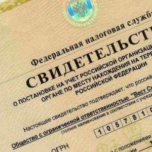 Свидетельство о постановке на учет в УФНС