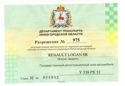 Такси междугороднее нужна ли лицензия