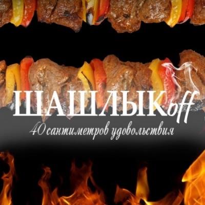 Покупка франшизы Шашлыкофф
