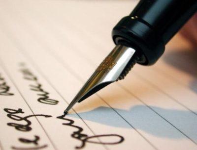 Как писать рекомендательное письмо на муз конкурс